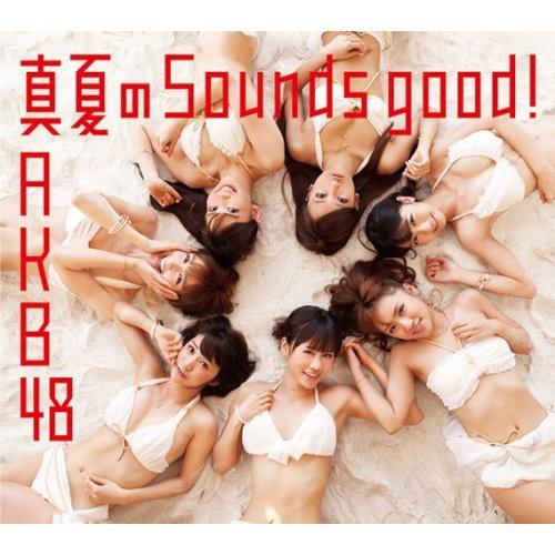 【中古】真夏のSounds good ! Type-A 初回限定盤...