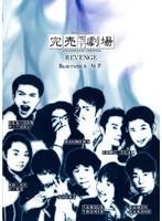 【中古】完売地下劇場 REVENGE Basement 6 触界 ...