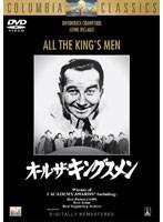 【中古】オール・ザ・キングスメン b23824/TSAD-...