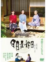 【中古】◎日日是好日/80DRJ-30410【中古DVDレン...