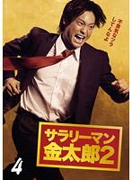 【中古】サラリーマン金太郎2 Vol.4 b24569/DB-...