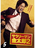 【中古】サラリーマン金太郎2 Vol.5 b24568/DB-...