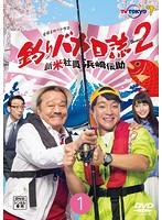 【中古】釣りバカ日誌Season2 新米社員浜崎伝助 ...