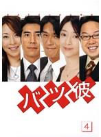 【中古】バツ彼 4 b24567/TDR-5064【中古DVDレ...