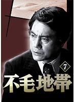 【中古】◎不毛地帯 1979年毎日放送版 Vol.7/TDV...