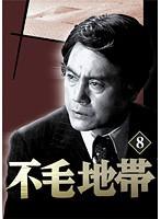 【中古】◎不毛地帯 1979年毎日放送版 Vol.8/TD...
