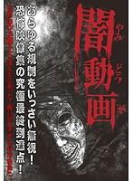 【中古】闇動画 b24675/FNT-0001【中古DVDレンタ...