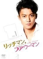 【中古】リッチマン,プアウーマン 1 b24710/PCB...