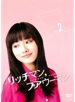【中古】リッチマン,プアウーマン 2 b24711/PCB...
