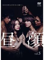 【中古】昼顔 平日午後3時の恋人たち 第5巻 b2467...