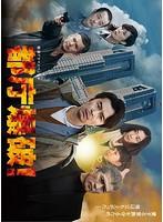 【中古】都庁爆破! b24709/TCED-3914【中古DVD...