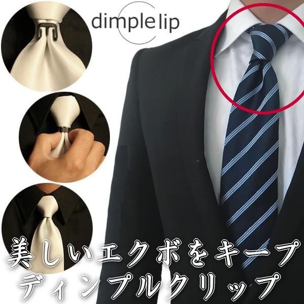 ディンプルクリップ・ネクタイの結び目を立体的に...