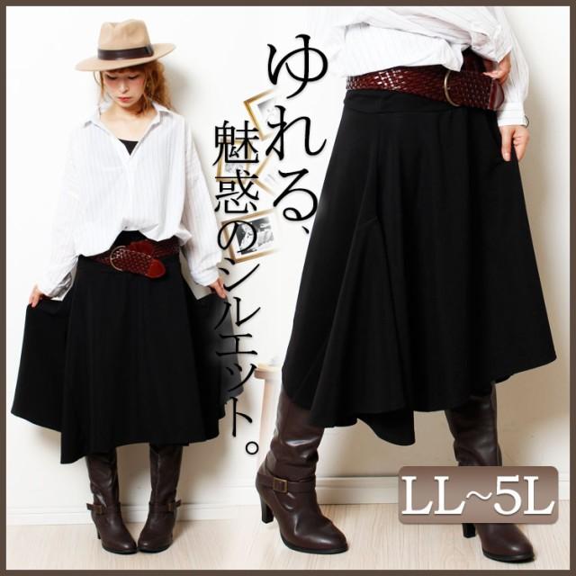 裾が揺れるフレアスカート♪大きいサイズ レディ...
