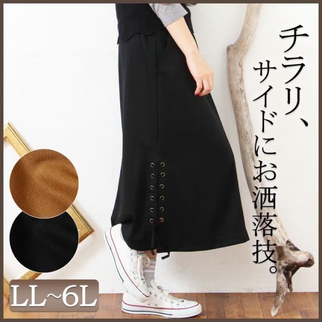 レースアップロングスカート♪大きいサイズ レデ...