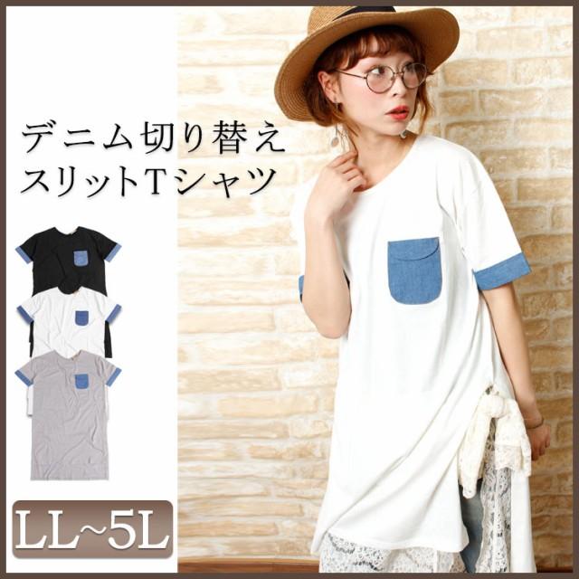 大きいサイズ レディース/デニム切り替えTシャツ/...