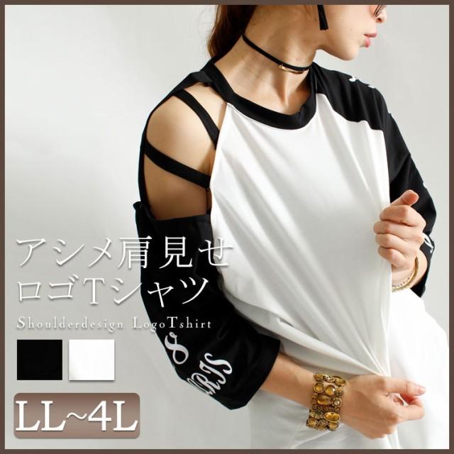 肩見せセクシー☆/トップス Tシャツ ロゴ オープ...