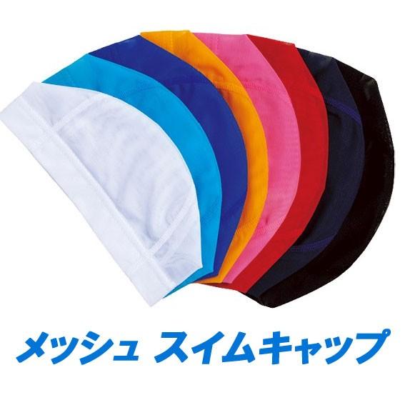 【メール便送料無料】 水泳 キャップ 帽子 メッシ...
