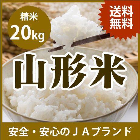 【送料無料】 山形米 精米 20kg (5kg×4袋)【山...