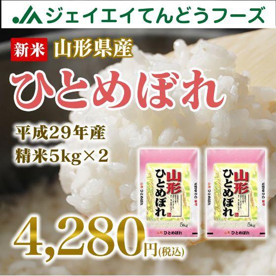 新米 山形県産 ひとめぼれ 精米 10kg(5kg×2袋)...