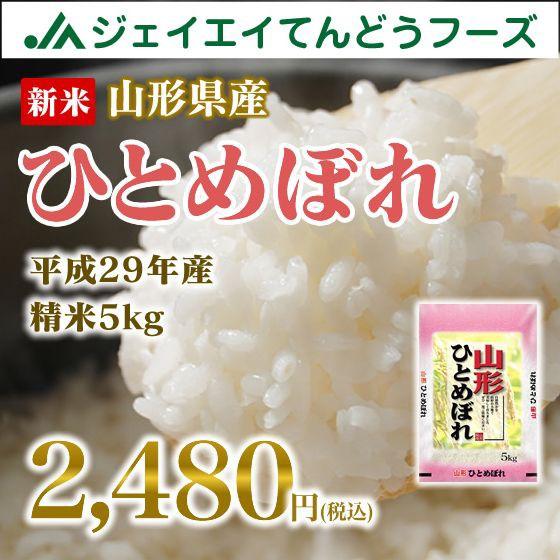 米 お米 山形県産 ひとめぼれ 精米 5kg 平成29年...