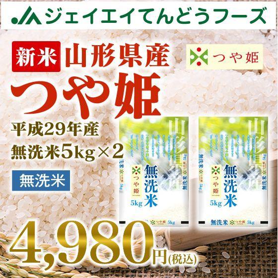 新米 山形県産 つや姫 無洗米 10kg(5kg×2袋) ...
