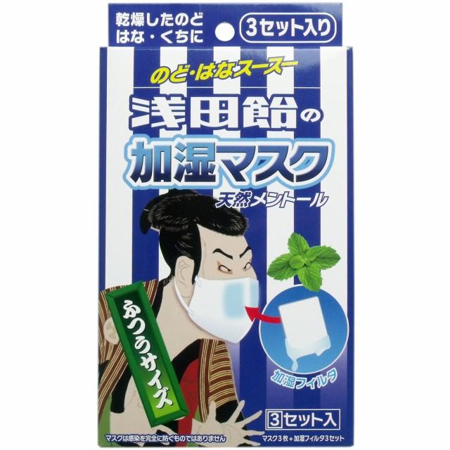 【在庫処分特価】浅田飴の加湿マスク 天然メント...