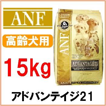ANF アドバンテイジ21(高齢犬用) 15kg(送料...