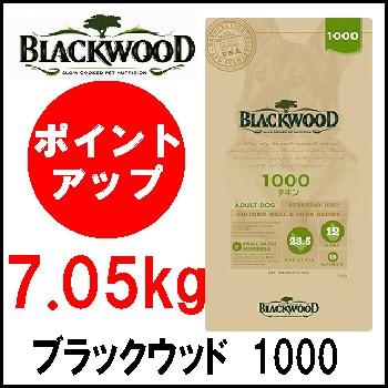 BLACKWOOD(ブラックウッド)1000 7.05kg(チ...