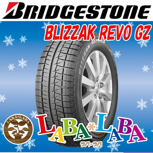 スタッドレス 175/65R14 82Q BLIZZAK REVO GZ ブ...