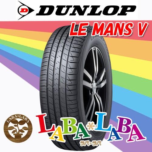 225/40R18 92W ダンロップ LE MANSV ルマン 低燃...