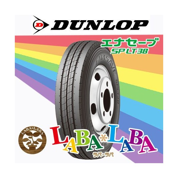 ★225/50R12.5 98L ダンロップ SP LT38 エナセー...