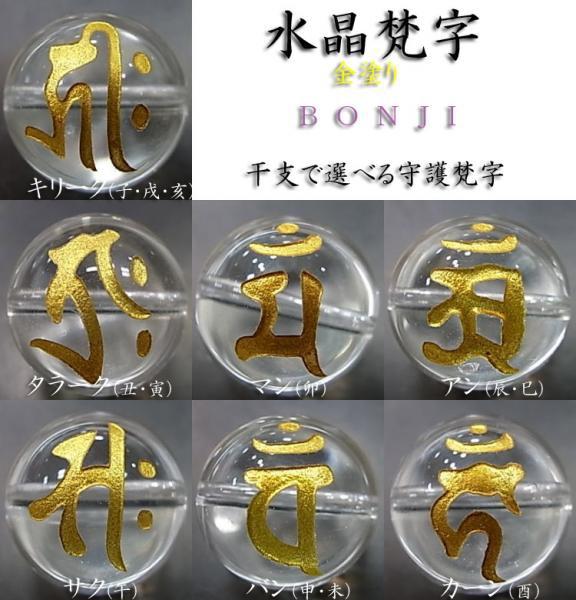 干支梵字水晶 金塗り 8mm 天然石