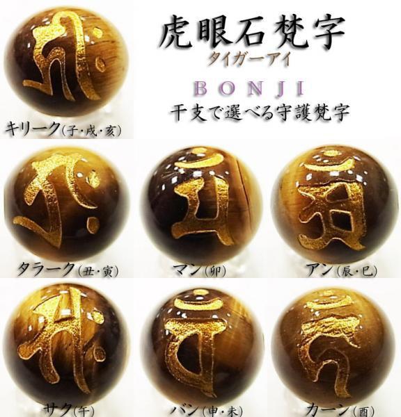 干支梵字タイガーアイ8mm 天然石ビーズ