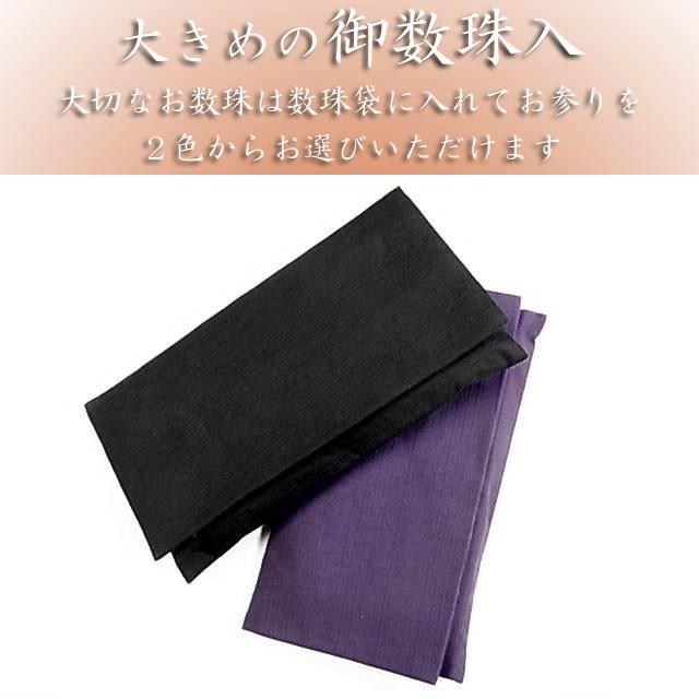 数珠 念珠入れ 数珠袋 男性用(ojyuzu-ire-1)