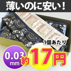 業務用コンドーム 極ウス0.03スキン Mサイズ 144...