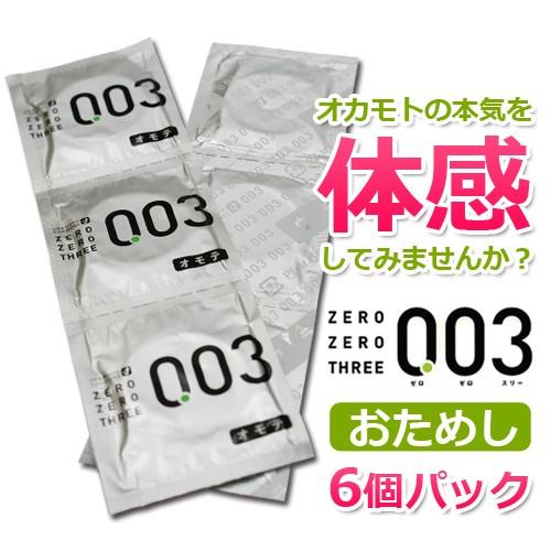 【お試しパック】ゼロゼロスリー003 フリーサイズ...