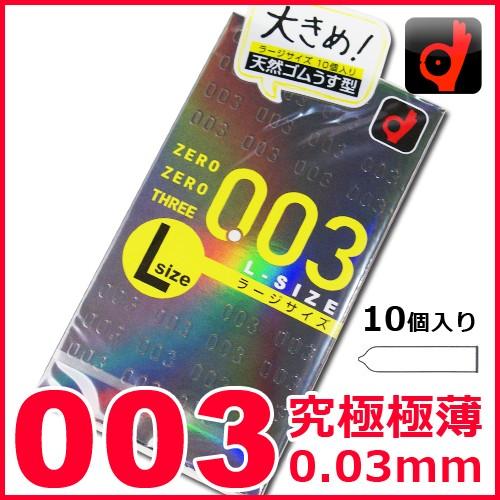 ゼロゼロスリー003 【Lサイズ】 10個入り オカモ...