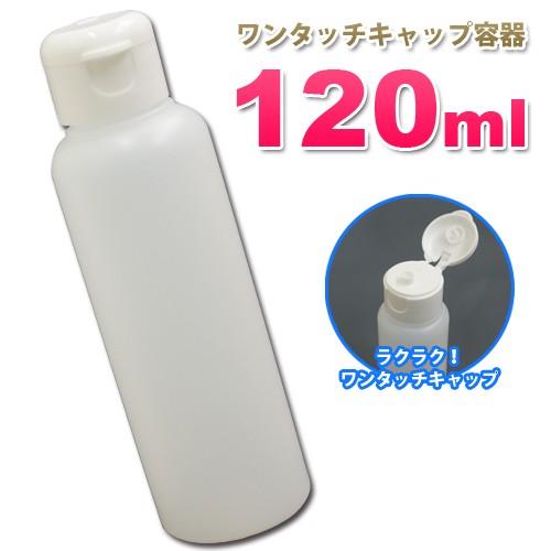 ワンタッチキャップ詰め替え容器120ml 半透明│ロ...