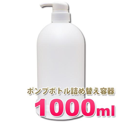 ポンプボトル詰め替え容器1000ml│ソープディスペ...