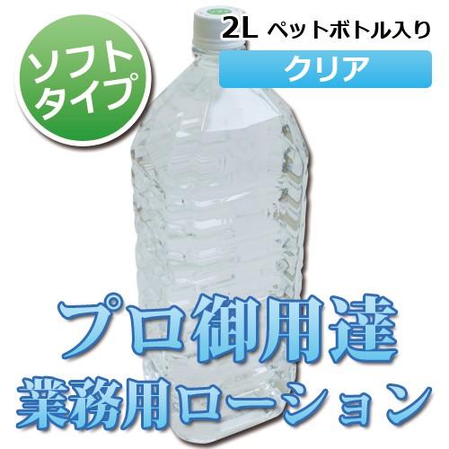 クリアローション 2Lペットボトル ソフトタイプ ...