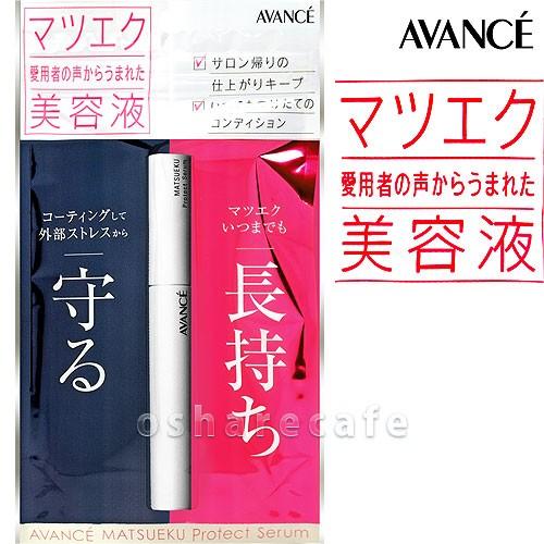 【メール便発送OK】 アヴァンセ マツエクプロテク...