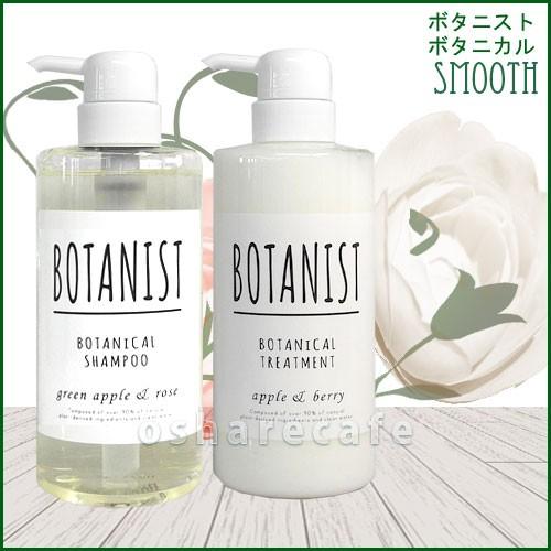 【セット】ボタニスト ボタニカル(スムース/さら...