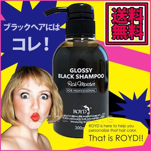 ROYD(ロイド)カラーシャンプー グロッシーブラ...