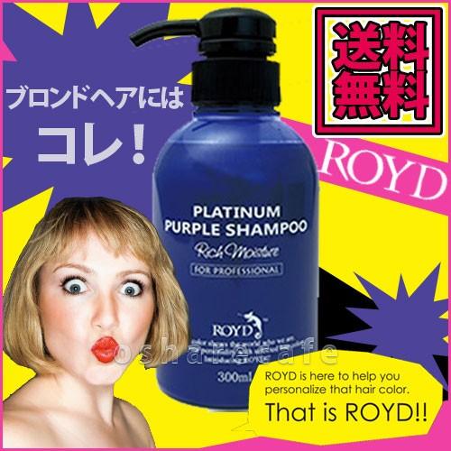 ROYD ロイド カラーシャンプー ムラサキ 300ml 【...