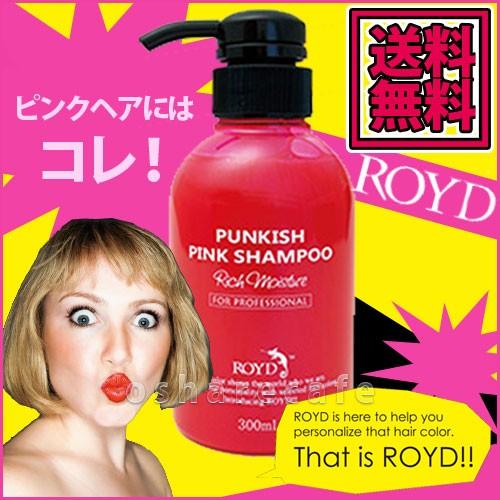ROYD ロイド カラーシャンプー ピンク 300ml 【ロ...