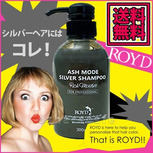 ROYD ロイド カラーシャンプー シルバー 300ml 【...