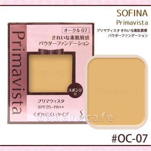 【メール便発送OK】 プリマヴィスタ きれいな素肌...
