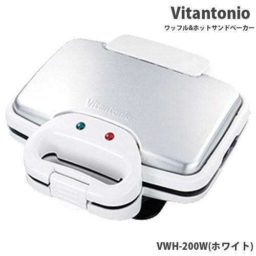 ビタントニオ  ワッフル&ホットサンドベーカー VW...