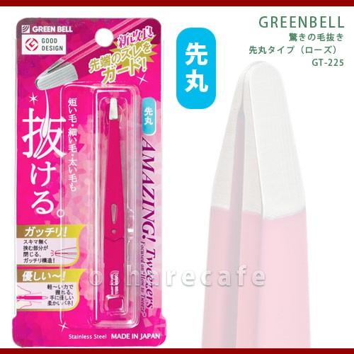 【メール便発送OK】 グリーンベル 驚きの毛抜き ...