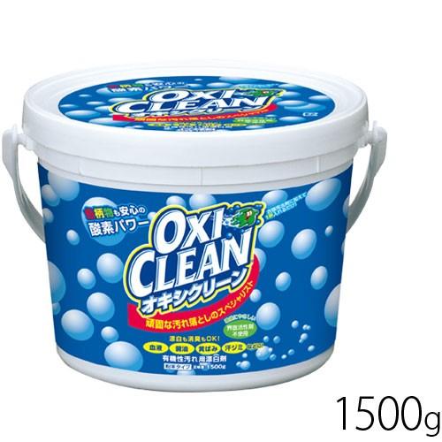 オキシクリーン 1500g【グラフィコ/酸素系漂白剤1...